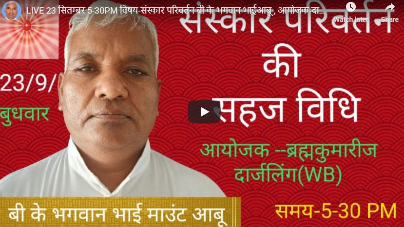 LIVE 23 सितम्बर 5-30PM विषय-संस्कार परिवर्तन बी के भगवान भाईआबू , आयोजक-दार्जलिंग (पश्चिम बंगाल)